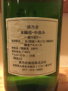 滋賀県 浪乃音 本醸造・中汲み  量り売りVer. レッテル裏