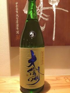 長野県 大信州酒造 大信州 純米吟醸 槽場当日詰 半合520円/一合850円