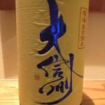 大信州 純米吟醸 槽場当日詰め ひとごこち にしじま酒店