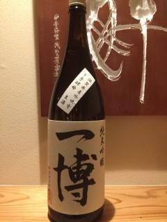 滋賀県 中澤酒造 一博 純米吟醸 生酒 半合520円/一合850円
