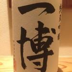 滋賀県 一博 純米吟醸 吟吹雪 9号酵母