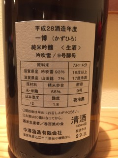 滋賀県 中澤酒造 一博 純米吟醸 生酒 レッテル裏