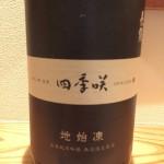 なるほど良い酒の季節限定酒第7弾を入荷しました 奈良県 長龍酒造 四季咲 地始凍(チシトウ)