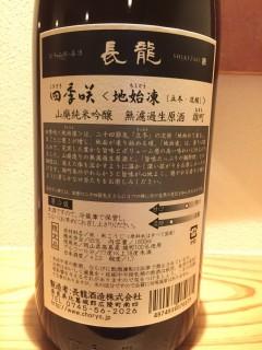 奈良県 長龍酒造 四季咲 純米吟醸 無濾過生原酒 地始凍   レッテル裏