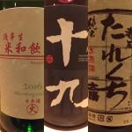 100石の蔵の酒3種類呑み比べ 1000円