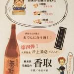おでんと生酛造りの日本酒でやる