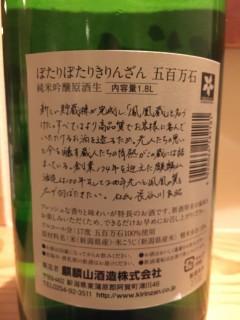 新潟県 麒麟山酒造  ぽたりぽたりきりんざん 五百万石 レッテル裏