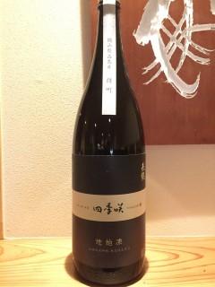 奈良県 長龍酒造 四季咲 純米吟醸 無濾過生原酒 地始凍   半合520円/一合850円