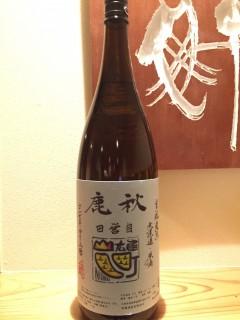 大阪府 秋鹿酒造 Golden Combi  生酛 純米 無濾過原酒 半合600円/一合980円