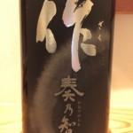 三重県 作(ざく) 奏乃智 純米吟醸(かなでのとも) Kura Master 金賞受賞