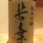 岐阜県 若葉 ふくよかな旨みとキレのある純米吟醸 備前雄町入荷しました