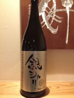 京都府 白杉酒造 白木久 純米酒 銀シャリ 半合500円/一合800円