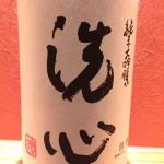 新潟県 朝日酒造 季節限定 最高峰酒   洗心 入荷