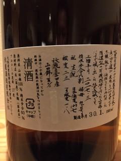 大阪府 秋鹿酒造 秋鹿  へのへのもへじ 生酛 無濾過原酒 山田錦 レッテル裏