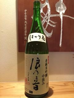 滋賀県 浪乃音酒造 浪の音  香純米吟醸 中汲み 量り売りver. 半合650円/一合1150円