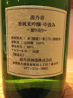 滋賀県 浪乃音酒造 浪の音  香純米吟醸 中汲み 量り売りver. レッテル裏