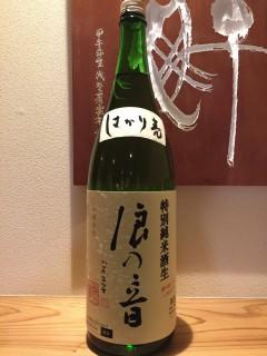 滋賀県 浪の音 特別純米酒生 金沢酵母ブレンド  半合650円/一合1150円