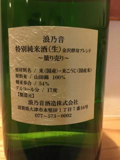 浪乃音 特別純米酒 金沢酵母ブレンド 量り売りVer レッテル裏