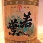 にごり酒・若葉・つぶつぶして米の旨みたっぷりの酒が岐阜県より届きました