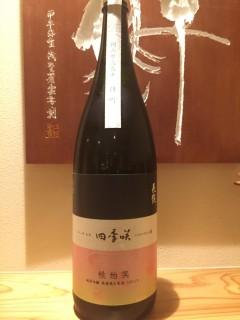 奈良県 長龍酒造 四季咲 純米吟醸 無濾過生原酒 桃始笑  半合520円/一合850円