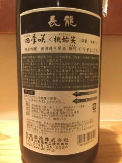 奈良県 長龍酒造 四季咲 純米吟醸 無濾過生原酒 桃始笑  レッテル裏
