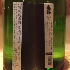 広島県 亀齢酒造 亀齢  特別純米生酒 Check 金 レッテル