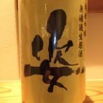 栃木県 飯沼銘醸 9代目蔵元杜氏・飯沼徹典が醸す「姿」 純米吟醸 中取り