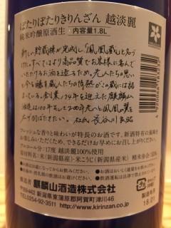 新潟県 麒麟山酒造 きりんざん  しぼりたて生 ぽたりぽたり 越淡麗 レッテル裏