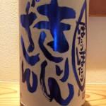 新潟県 麒麟山酒造 開発に16年費やした酒米「越淡麗」使用 しぼりたて生 ぽたりぽたり