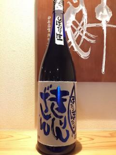 新潟県 麒麟山酒造 きりんざん  しぼりたて生 ぽたりぽたり 越淡麗 半合630円/一合1020円
