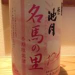島根県 名馬の里 桃色のにごり酒・赤色清酒酵母使用
