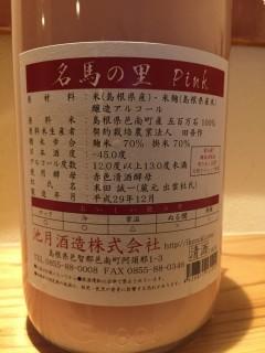 島根県 池月酒造 誉池月 名馬の里 Pink レッテル裏