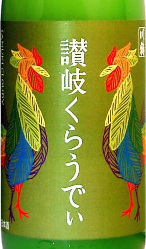 讃岐くらうでぃ1.8L(王冠黒)-1