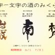 漢字一文字吞み比べバナー