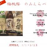 日本の心 梅・桃・桜のみくらべ