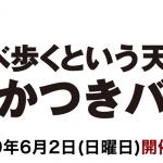 6/2 たかつきバルで無料チケットGET!