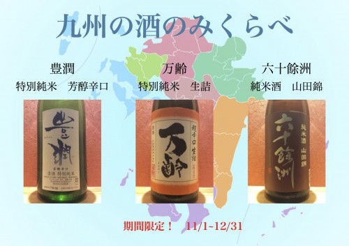 九州の酒のみくらべ バナー.jpg