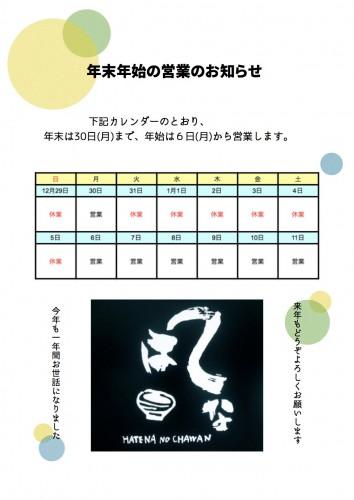 休みのお知らせ_2019