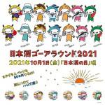 日本酒ゴーアラウンド2021 参加決定!