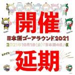 日本酒ゴーアラウンド開催延期のお知らせ
